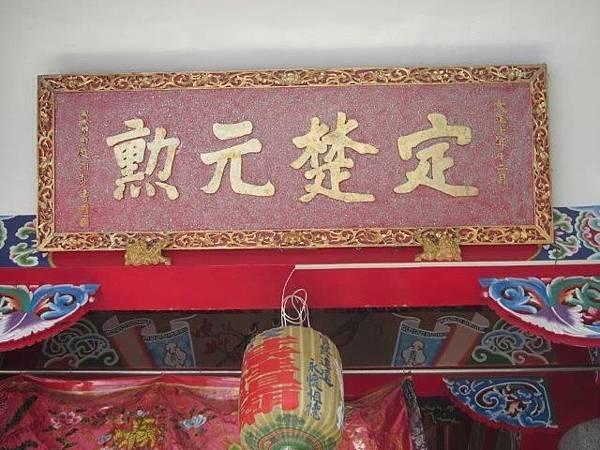 葉氏祖廟IMG_0609 (4).jpg