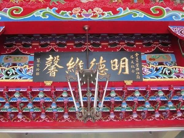 葉氏祖廟IMG_0609 (6).jpg
