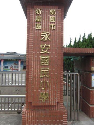 永 永安國小校門IMG_3558.jpg