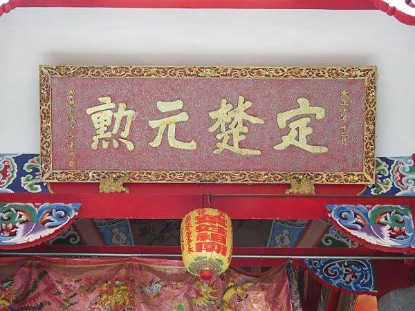 1100112 參訪全台葉姓祖廟-倫會_210114_9.jpg