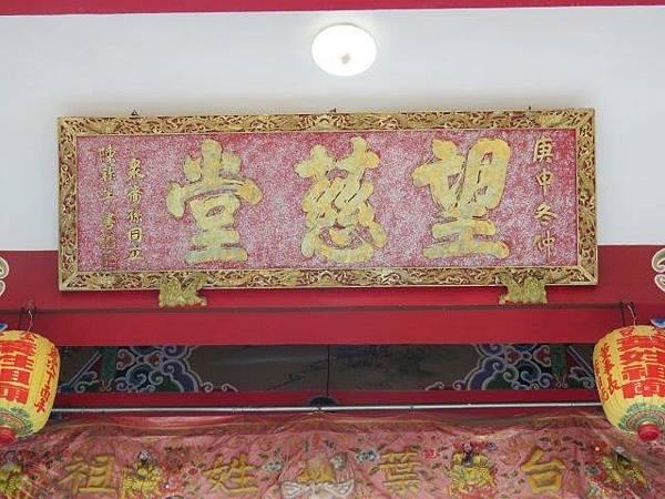 1100112 參訪全台葉姓祖廟-倫會_210114_10.jpg