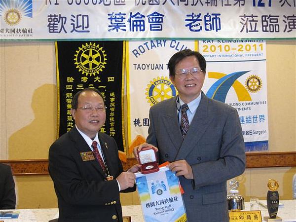 桃園大同扶輪社(2011.1.18)IMG_1589.JPG