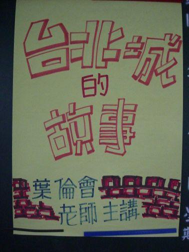 士林紳士協會(2009.10.15)CIMG6417.JPG
