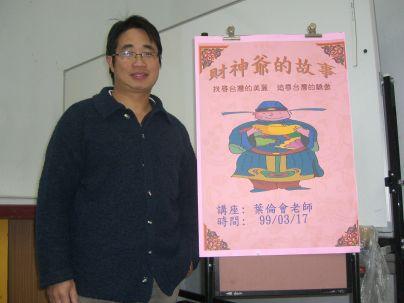 內湖紳士協會(2010.3.14)CIMG8231.JPG