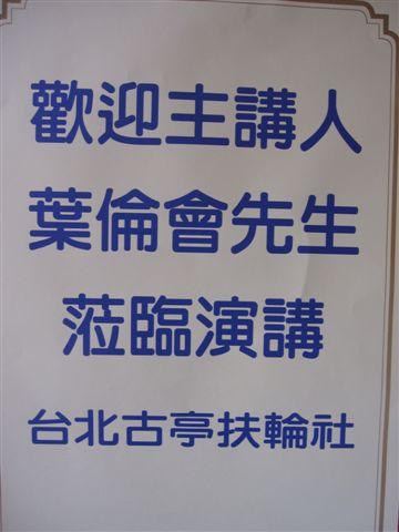 台北古亭扶輪社(2011.4.8)IMG_2232.JPG