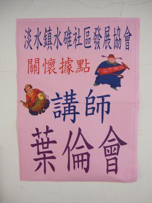 淡水-水碓文化中心授課(2010.7.23)IMG_0503.JPG