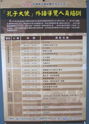 台北孔廟大使培訓課程(2010.8.10)IMG_0649.JPG