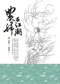 YLC56 農婦在江湖-s.jpg