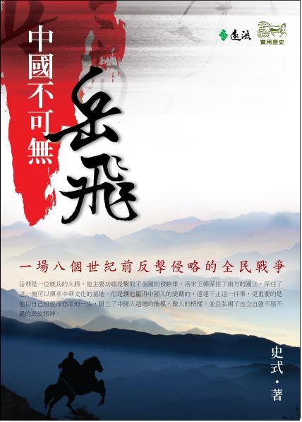 N9059 中國不可無岳飛-s.JPG