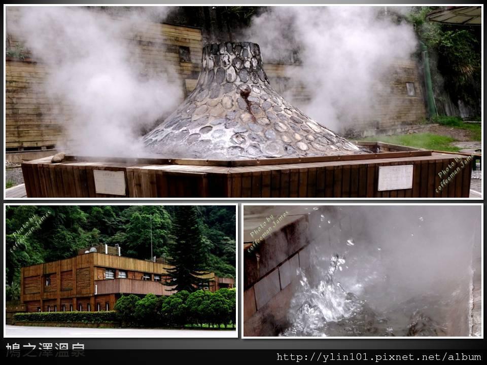 3. 鳩之澤溫泉