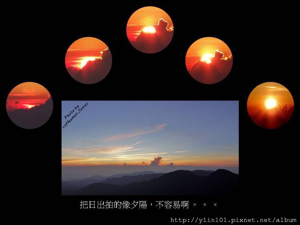 2. 望洋山日出