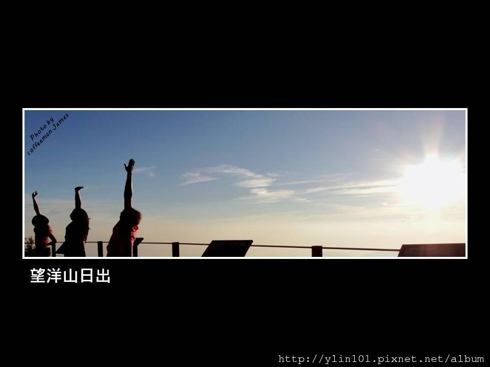 望洋山日出