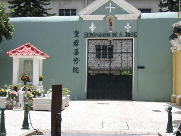 聖若瑟修院