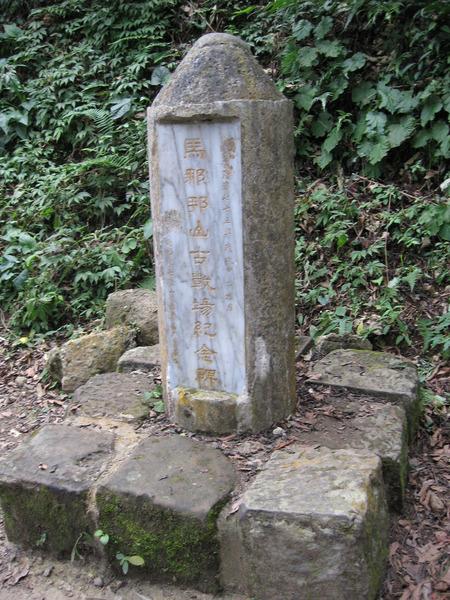 2006 古戰場紀念碑
