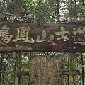 鳴鳳古道路標