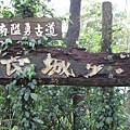 長城步道路標