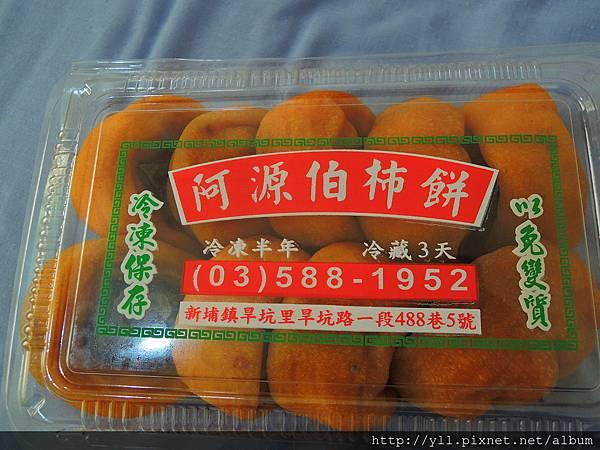 新埔 阿源伯柿餅
