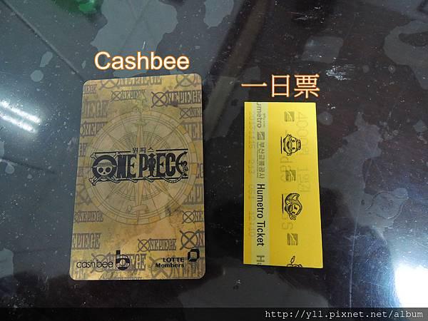 Cashbee & 釜山地鐵一日票