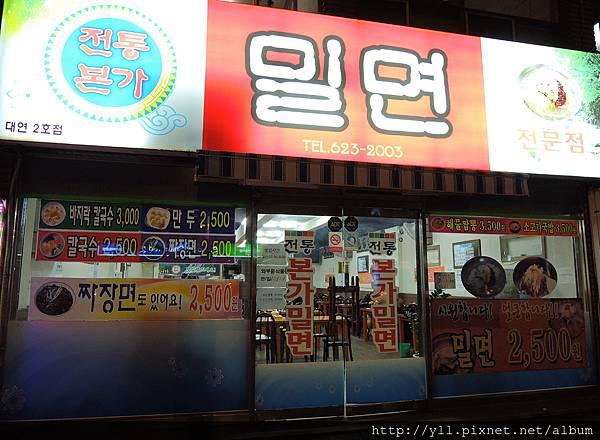 釜山小麥冷麵