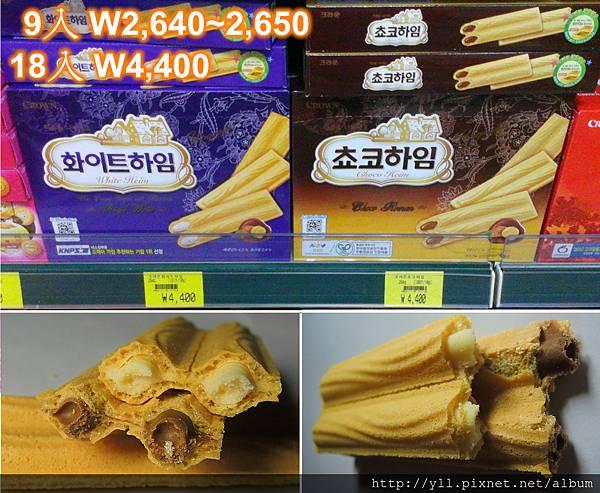 韓國巧克力 & 牛奶夾心餅