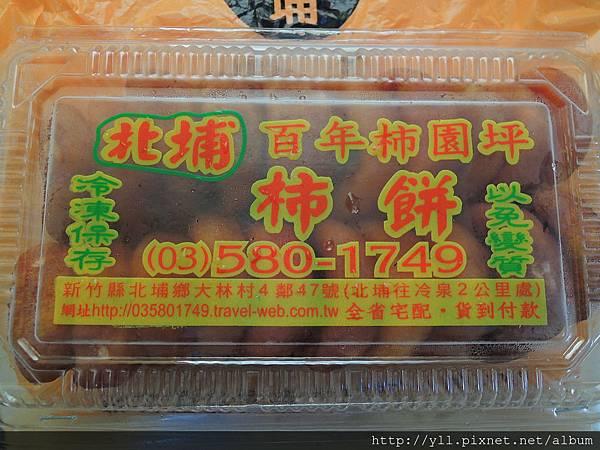 北埔 柿園坪 石柿餅