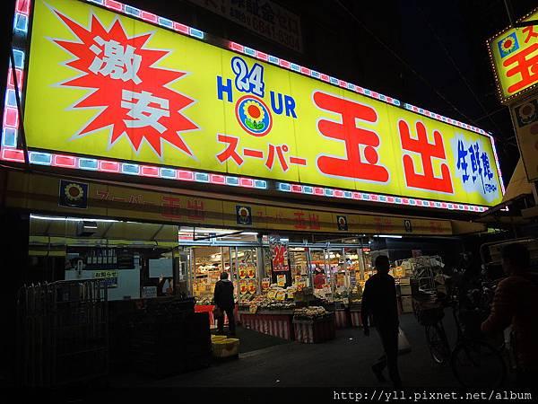 大阪 玉出超市