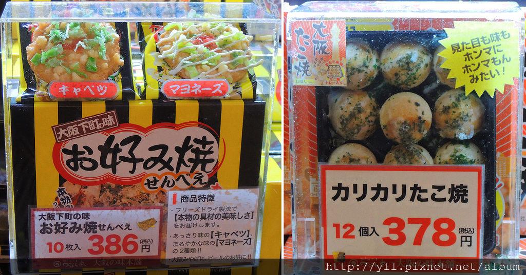 大阪特色零食