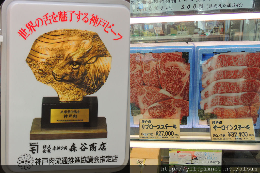 森谷商店 神戶牛肉