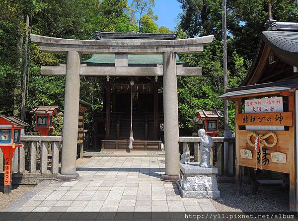 八阪神社 大國主社