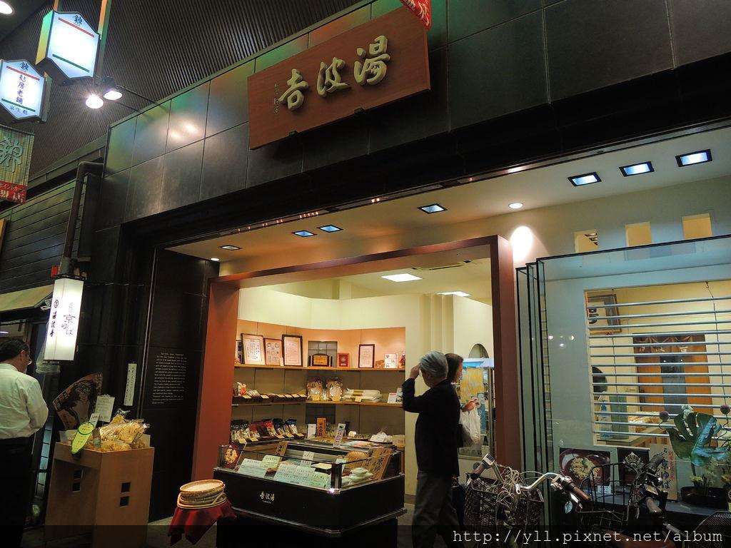 錦市場 湯波吉