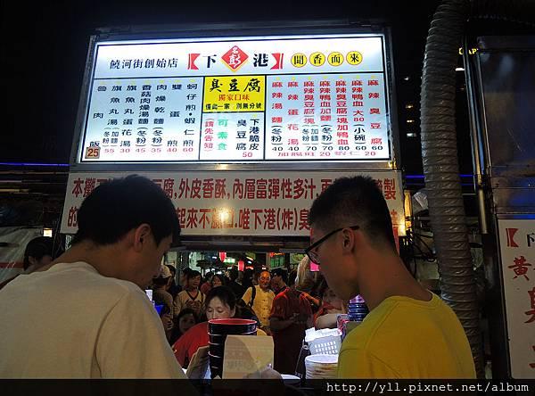 2016.04 饒河夜市 下港名彭臭豆腐