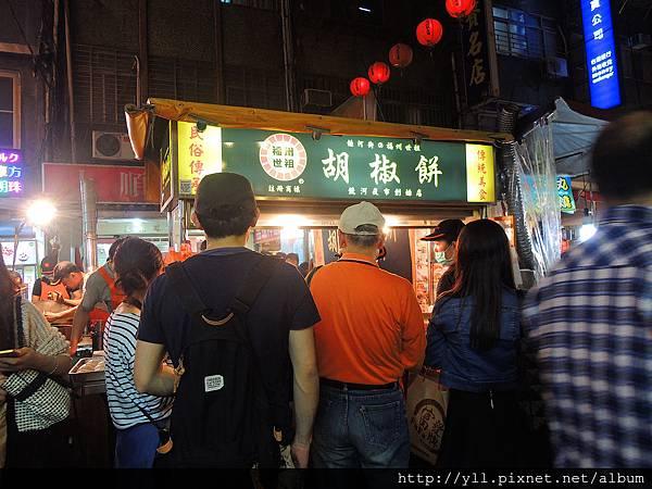 2016.04 饒河夜市 福州世祖胡椒餅