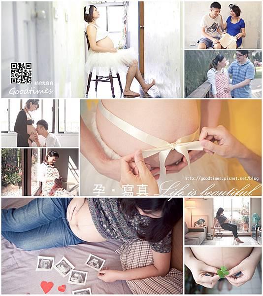 台北新娘秘書左永立 自助婚紗 孕婦寫真