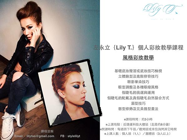 台北新娘秘書左永立LilyTso 自助婚紗 海外婚紗新秘服務 個人彩妝教學
