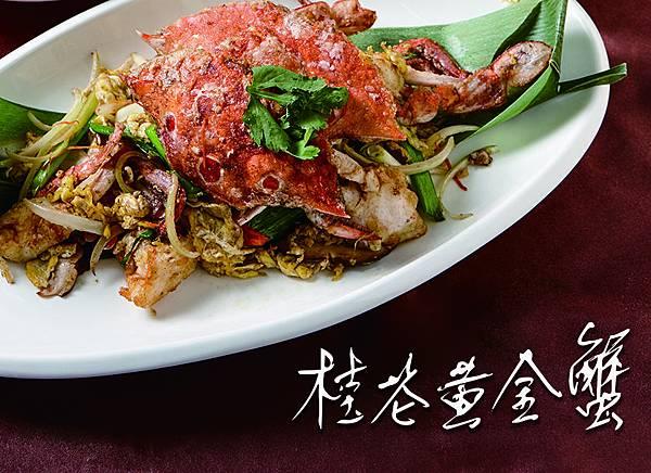 桂花黃金蟹1.jpg