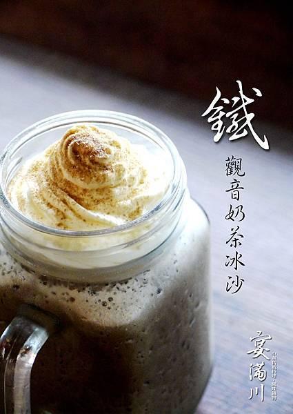 鐵觀音奶茶冰沙.jpg