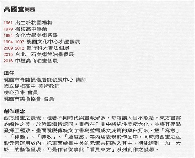 紅土藝術空間-看見東方 高國堂創作展