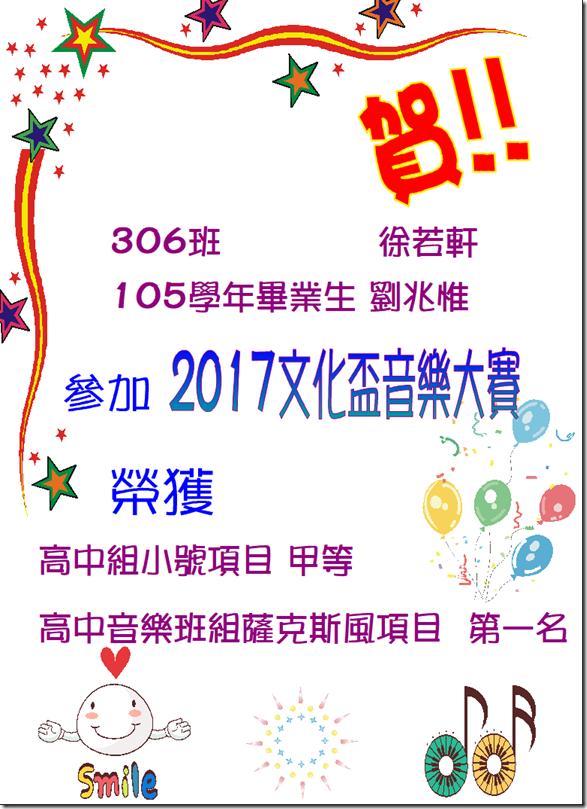 2017文化盃音樂大賽