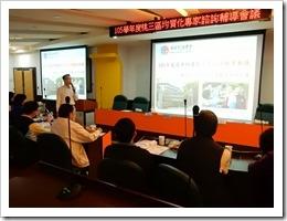 105年12月22日:均質化專家諮詢會議,地點:國立楊梅高中會議室