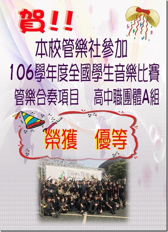1062全國學生音樂比賽海報