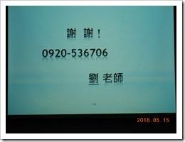 萬能科大劉教授留下聯繫電話,歡迎有興趣老師或同學與劉教授聯繫