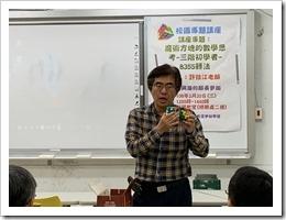 許技江老師對於魔術方塊基礎介紹