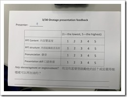 課程中的評比及回饋