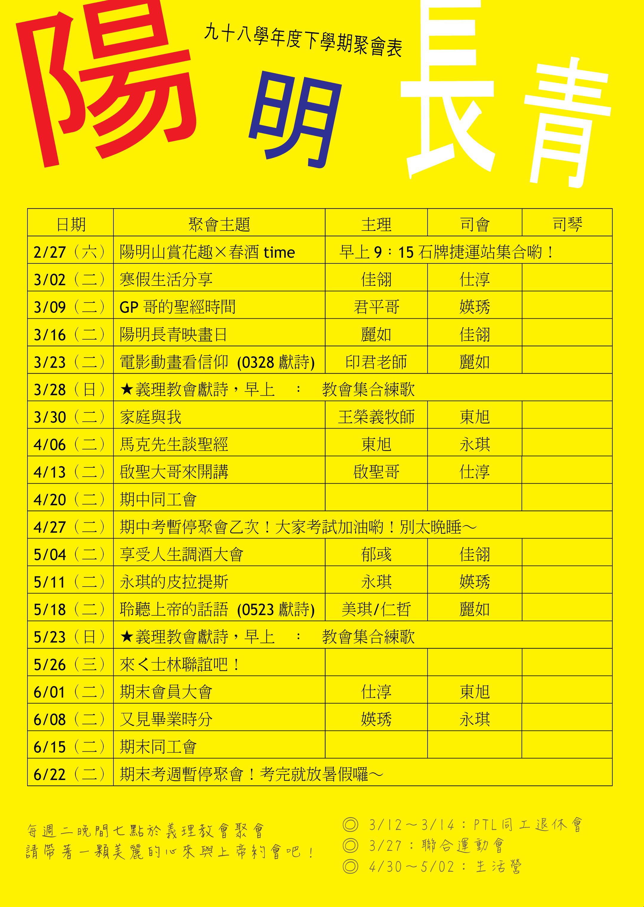 陽明長青聚會表.png