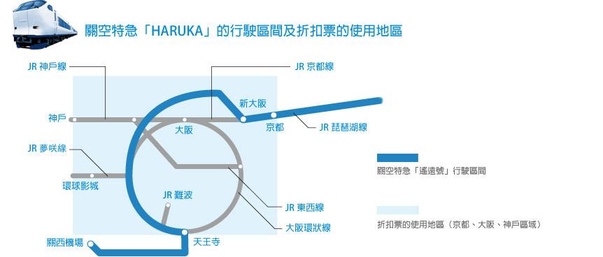 icoca-haruka_map.jpg