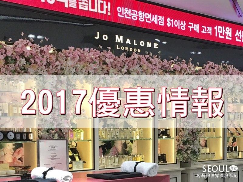 2017 JO MALONE