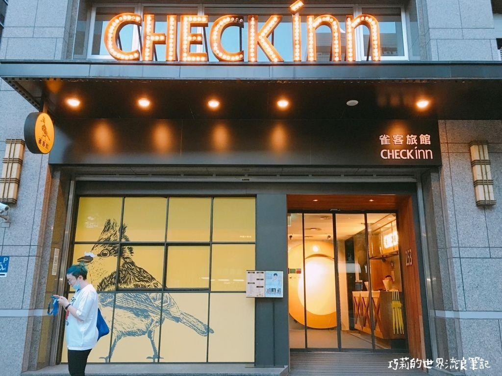 宿 :: 雀客旅館 || 台北雀客旅館CHECK inn・平價精品旅館.美式工業風格旅店