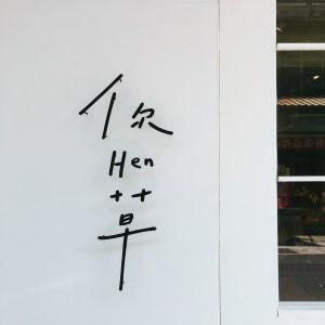 nihentsao_logo.jpg
