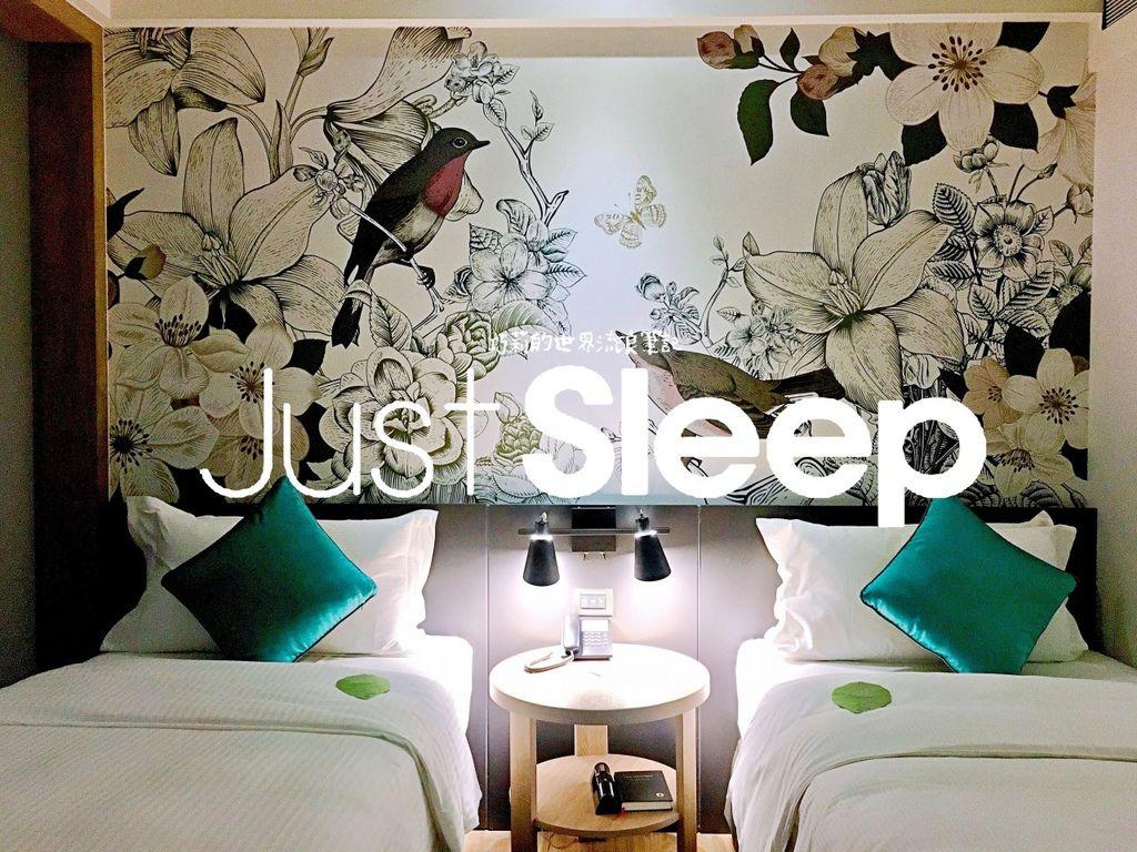 宿 :: 捷絲旅高雄站前館 || 五星集團的平價選擇Just Sleep 附早餐及停車資訊