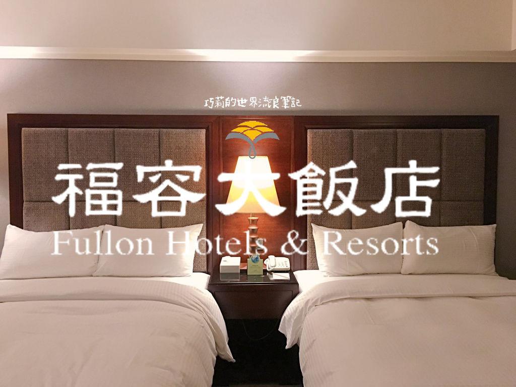 宿 :: 林口福容大飯店 || 機場捷運長庚醫院A8站,近林口三井OUTLET